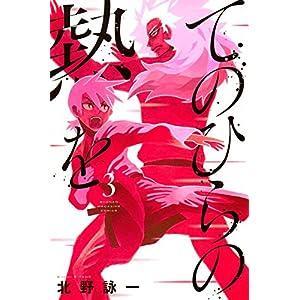 てのひらの熱を(3)<完> (講談社コミックス)