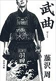 武曲 (文春文庫)