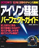 アイソン彗星パーフェクトガイド (SEIBIDO MOOK)