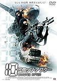 10ミニッツ・アフター [DVD]