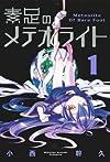 素足のメテオライト(1) (ブレイドコミックス)