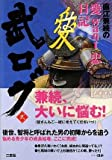 直江兼続の「愛want忠」日記 (武ログ弐) (武ログ 2)
