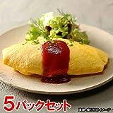 ヤヨイ 業務用 手包みオムライス (250g×5パックセット)(冷凍食品)【電子レンジ調理可能】