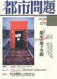 都市問題 2013年 04月号 [雑誌]