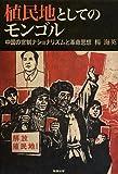 植民地としてのモンゴル-中国の官制ナショナリズムと革命思想-