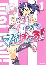 サービスシーン満載の妄想女子サッカー漫画「マイぼーる!」