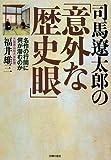 司馬遼太郎の「意外な歴史眼」