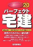 パーフェクト宅建 平成20年版 (2008) (パーフェクト宅建シ…