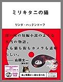 ミリキタニの猫 [DVD]