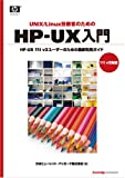 HP-UX入門 11iv3対応版