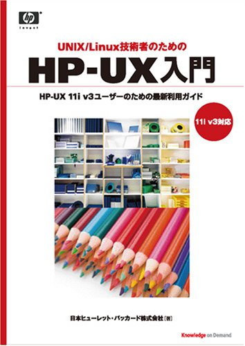 UNIX/Linux技術者のためのHP-UX入門