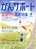 がんサポート 2012年 04月号 [雑誌]