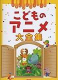 やさしいピアノソロ こどものアニメ大全集 こどもたちに大人気のアニメソングが大集合!