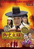 御史出頭!~暗行御史パク・ムンスの事件簿~ DVD BOX Vol.1