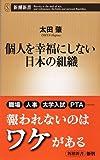 個人を幸福にしない日本の組織 (新潮新書)