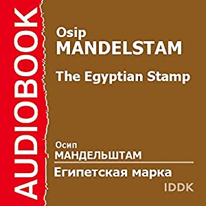 The Egyptian Stamp [Russian Edition] | [Osip Mandelstam]