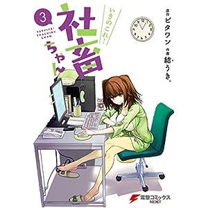 いきのこれ! 社畜ちゃん(3) (電撃コミックスNEXT) [Kindle版]