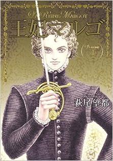 [萩尾望都] 王妃マルゴ 第01-04巻