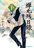 蝉丸残日録(2) (モーニングコミックス)