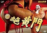 ライブ2008「絶黄門」 [DVD]