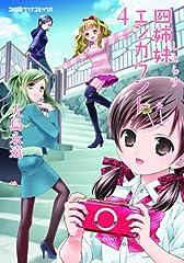 四姉妹エンカウント(4) (ファミ通クリアコミックス)