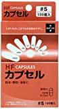 HFカプセル サイズ5号 100P