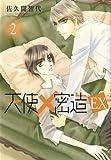 天使×密造 EX 2 (B's-LOVEY COMICS)