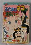 王さまはネコがきらい / 曽祢 まさこ のシリーズ情報を見る