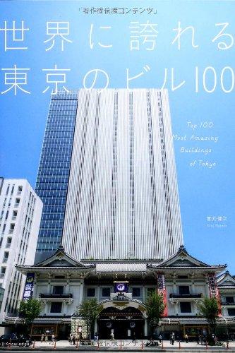 世界に誇れる東京のビル100
