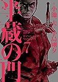 半蔵の門 7 (キングシリーズ KSポケッツ)