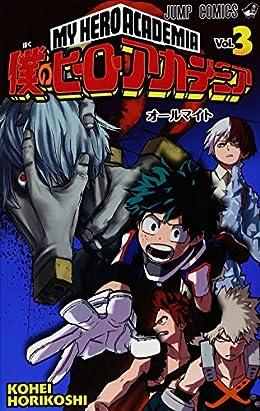 僕のヒーローアカデミア 3 (ジャンプコミックス)