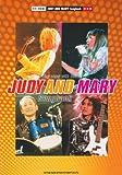 ギター弾き語り JUDY AND MARY Songbook [増補版]