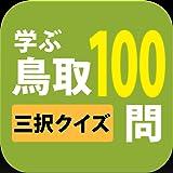 学ぶ鳥取100