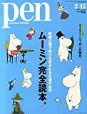 Pen (�ڥ�) 2015ǯ 2/15�� [��ߥ������ܡ�]