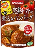 カゴメ 完熟トマトの煮込みハンバーグ 240g×5食
