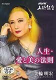 美輪明宏「人生愛と美の法則」2 [DVD]