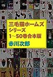 三毛猫ホームズシリーズ 1?50巻合本版