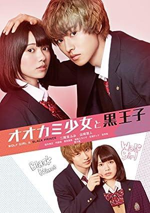 【Amazon.co.jp限定】オオカミ少女と黒王子 DVD (オリジナル特典映像DVD DISC付)
