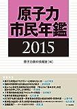 原子力市民年鑑2015