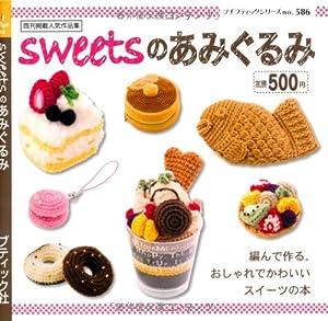sweetsのあみぐるみ (プチブティックシリーズno.586)