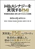 M&Aシナジーを実現するPMI