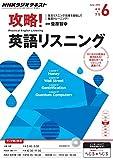 NHKラジオ 攻略!英語リスニング 2015年 6月号 [雑誌] NHKテキスト