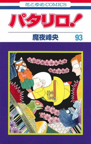 パタリロ! 93 (花とゆめCOMICS)