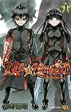 双星の陰陽師 1 (ジャンプコミックス)