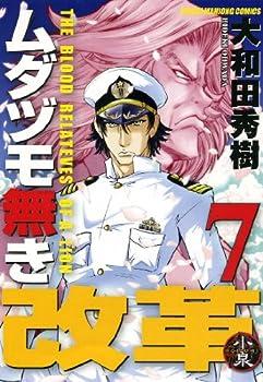 ムダヅモ無き改革【特装版】 ⑦ (近代麻雀コミックス)