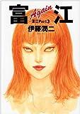 富江again―富江part 3 (眠れぬ夜の奇妙な話コミックス)