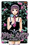 ロザリオとバンパイアseason2  6 (ジャンプコミックス)