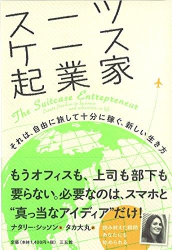 スーツケース起業家