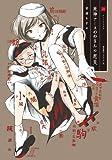 死神ナースののさんの厄災 1 (マッグガーデンコミックス Beat'sシリーズ)