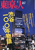 東京人 2013年 03月号 [雑誌]